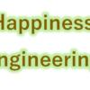 幸福の工学 | 低コストで最大限の幸せを得るためのノウハウと考え方